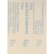 3M™ 72570 IMF 268L SHEDA 9 MICRON 216X280MM PSA